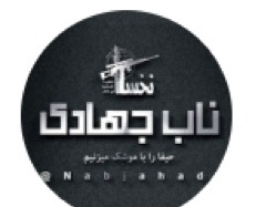 "Nakhsa's Telegram account avatar. Their handle is also ""nabjahadiii"" on this platform."