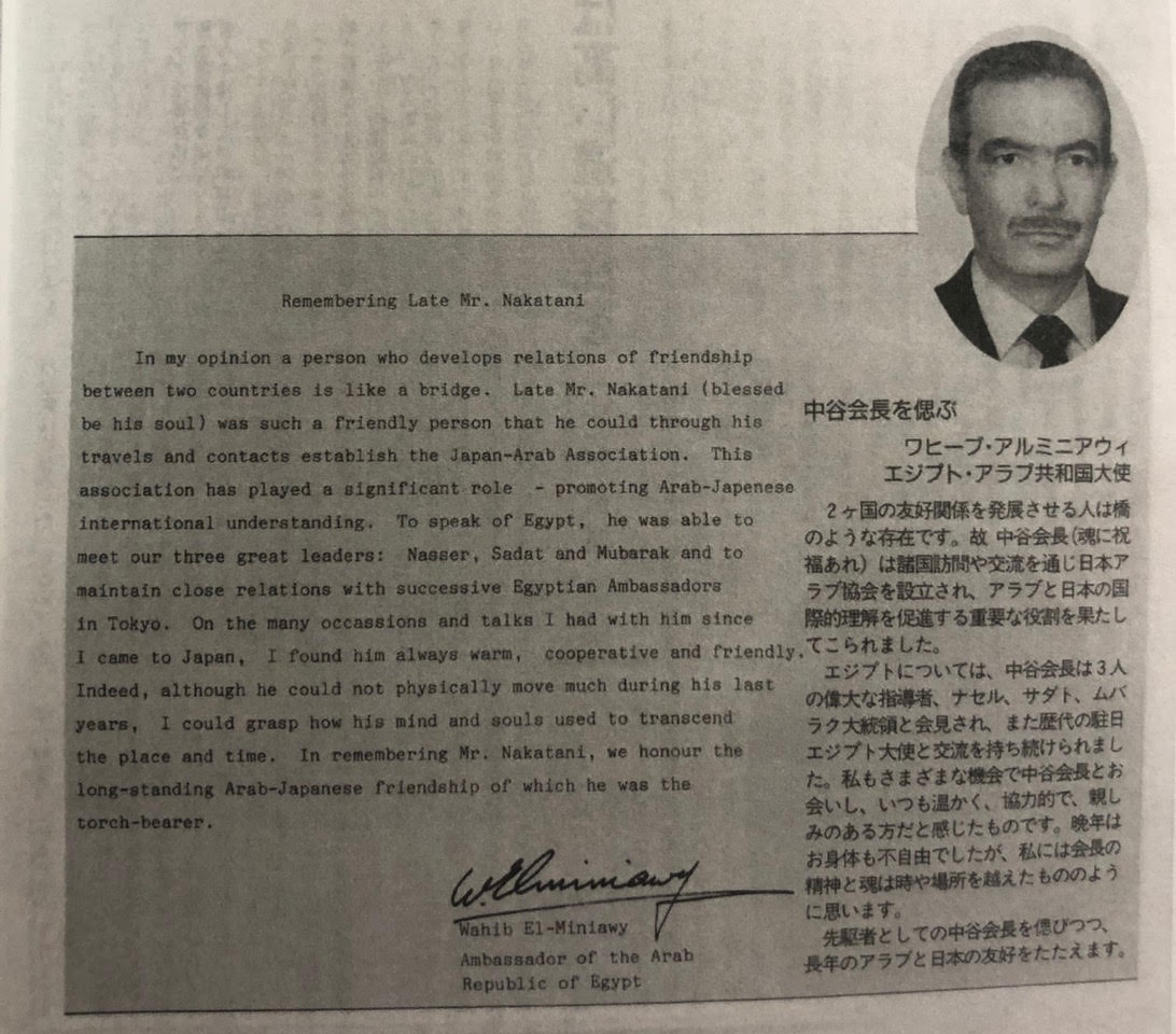 A tribute written by the Egyptian ambassador to Tokyo about Takeo Nakatani.