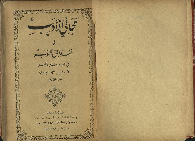 Naqd al-adabī fi al-ʻasr al-mamlūkī