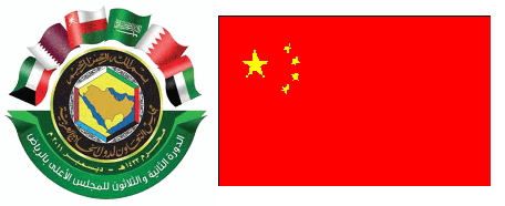 Situating the GCC in China's Transforming Roles in Asia