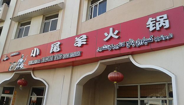 Chinese Soft Power and Dubai's Confucius Institute