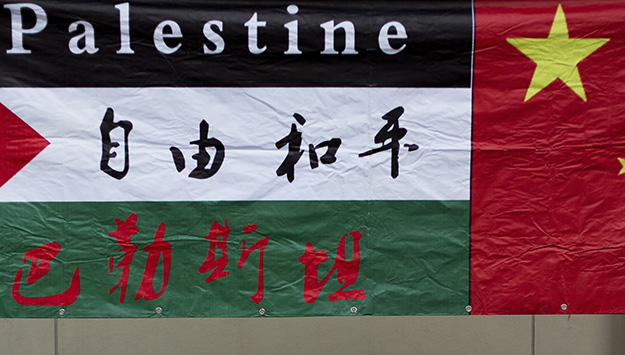 Among Old Friends: A History of the Palestinian Community in China