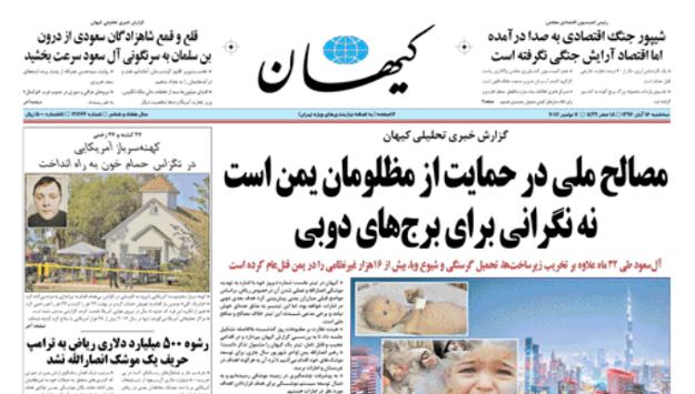 Kayhan Threatens Houthis Will Target Dubai Next