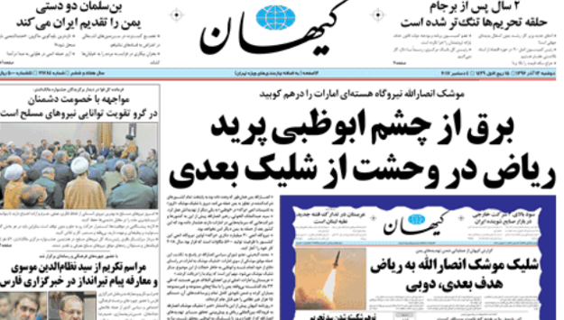 Iran's Kayhan Again Praises Houthi Missile Attack against U.A.E.