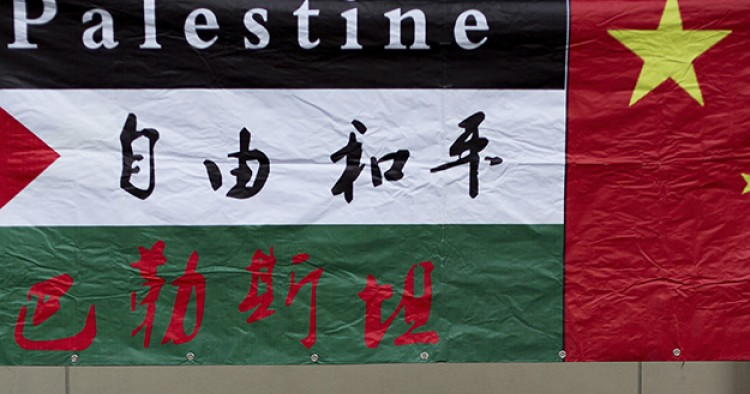Among Old Friends A History Of The Palestinian Community In China  This Essay Is Part Of The Series All About Chinaa Journey Into The  History And Diverse Culture Of China Through Essays That Shed Light On The  Lasting